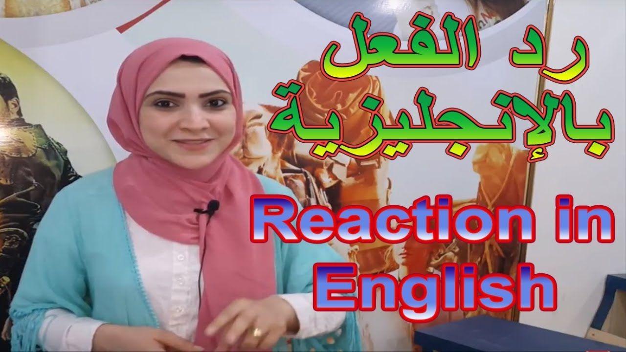 تعلم الإنجليزية رد الفعل بالانجلش Reaction In English Learn English Computer Basics Learning