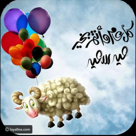 رسائل معايدات عيد الأضحى ٢٠١٧ ليالينا Eid Al Adha Greetings Eid Mubarak Greetings Eid Cards