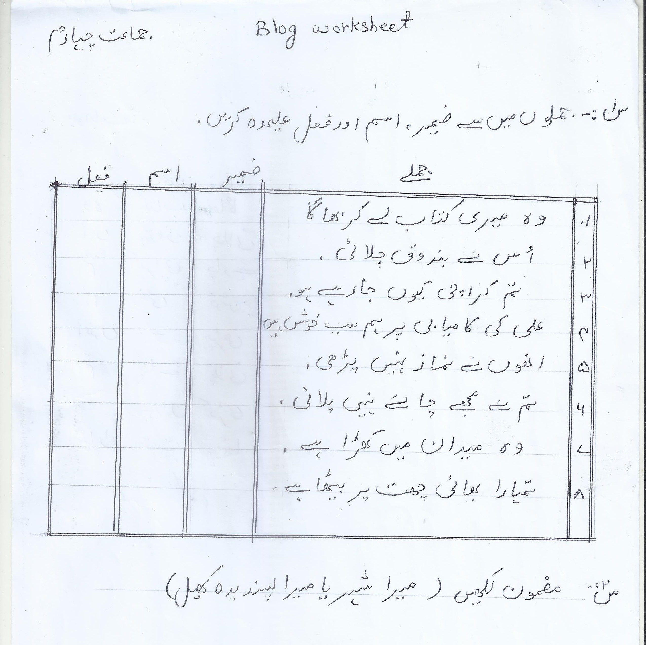 Urdu Bw Year 4