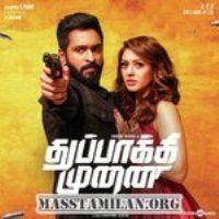 🌈 Tamil mp3 songs download isaimini com | ISAIMINI tamil movie