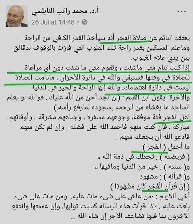 فضل بركة صلاة الفجر Good Prayers Islam Facts Positive Quotes