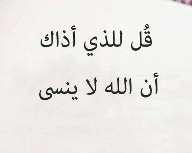 أن الله لا ينسى عباده Arabic Quotes Quotes Arabic