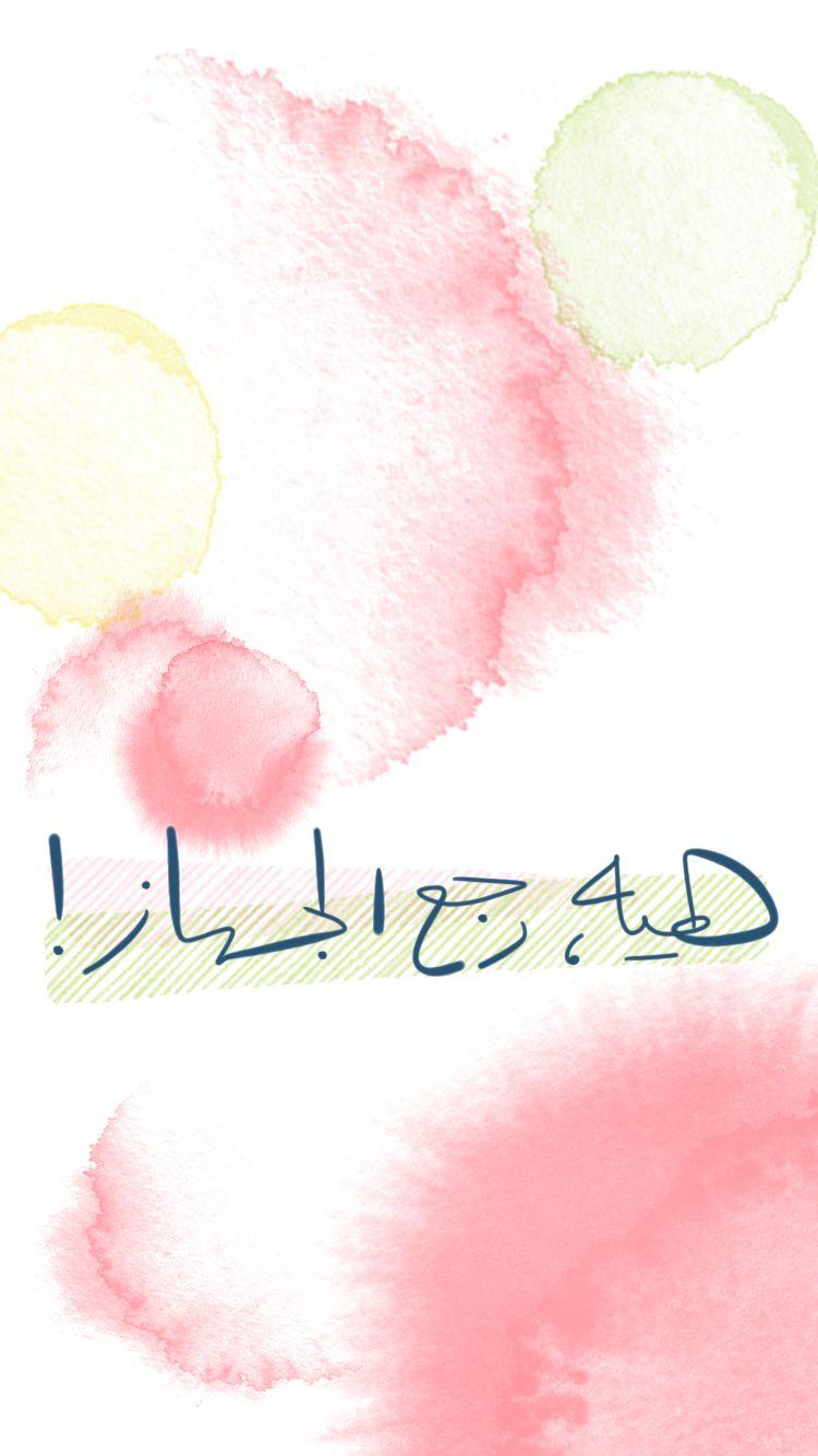 خلفية لقفل الشاشه الوان مائيه وعباره هيه رجع الجهاز مكتوبه بخط اليد Arabic Watercolor Wallpaper Iphone Background Iphone Wallpaper Yellow Wallpaper