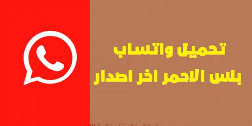 تطبيقات بلس تحميل واتساب بلس أحمر اخر اصدار 2020 Whatsapp Red Tech Company Logos Pinterest Logo Company Logo