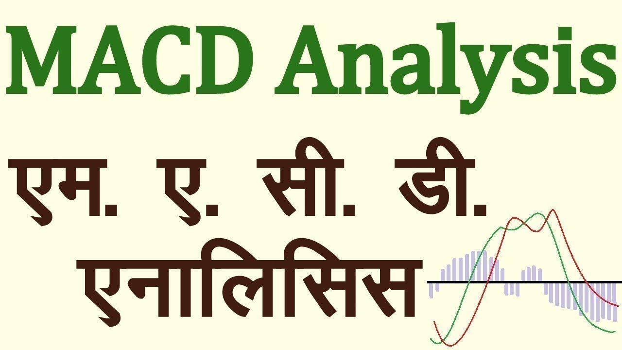 Macd Technical Indicator Analysis In Hindi Technical Analysis In