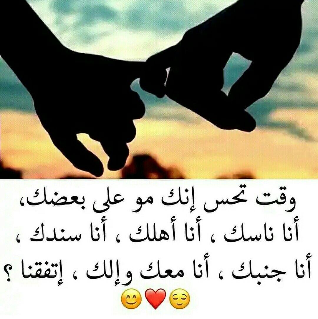 إتفقنا Love Words Beautiful Arabic Words Inspirational Quotes