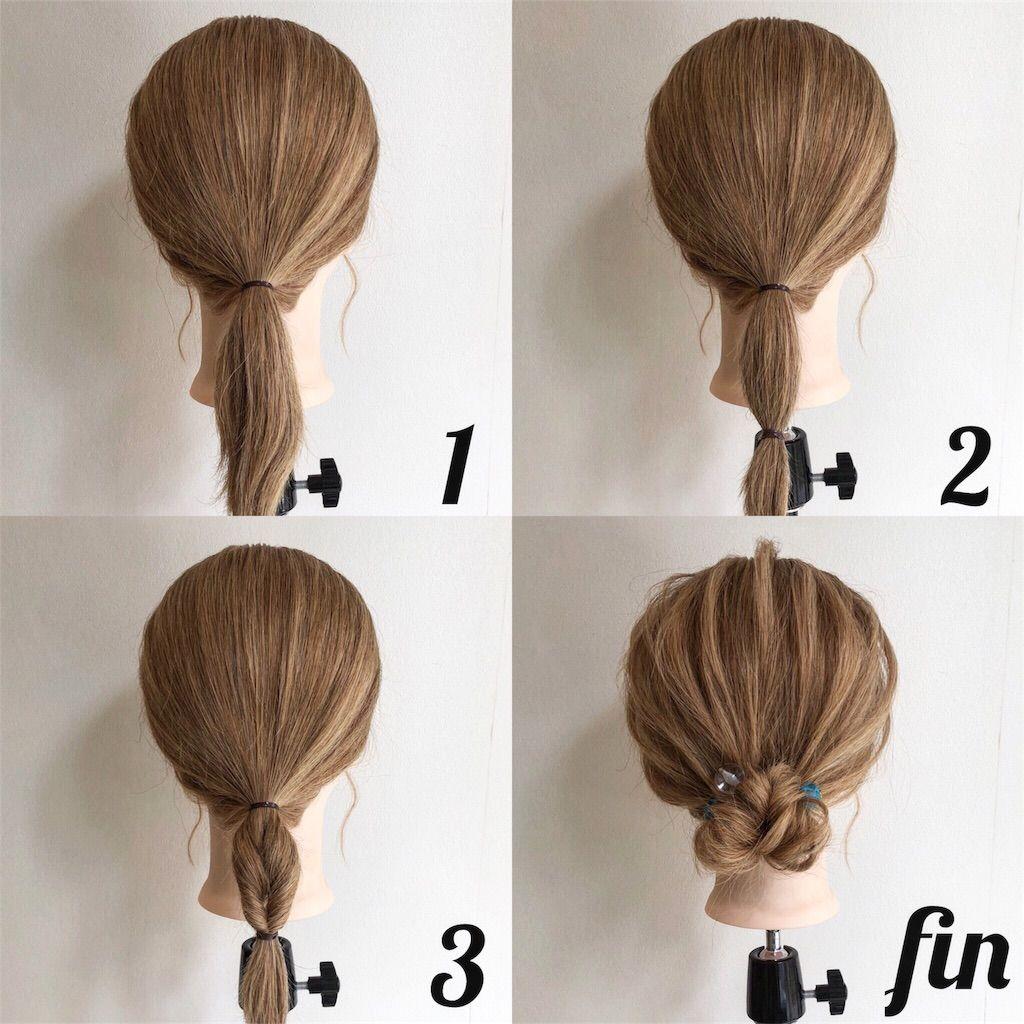 ミディアムのまとめ髪ヘアアレンジ5選 簡単 ヘアアレンジ ミディアム