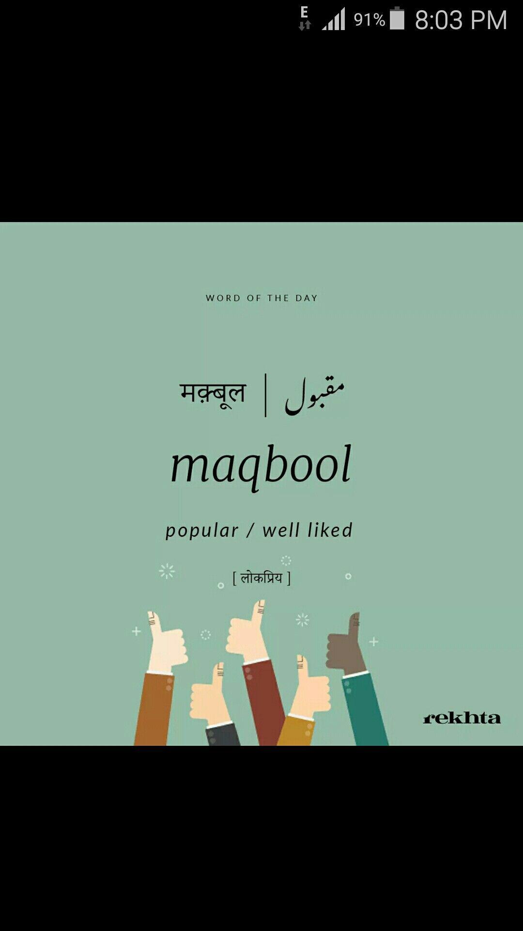 Urdu Word ✌ | Urdu ❤ | Urdu words, Urdu words with meaning