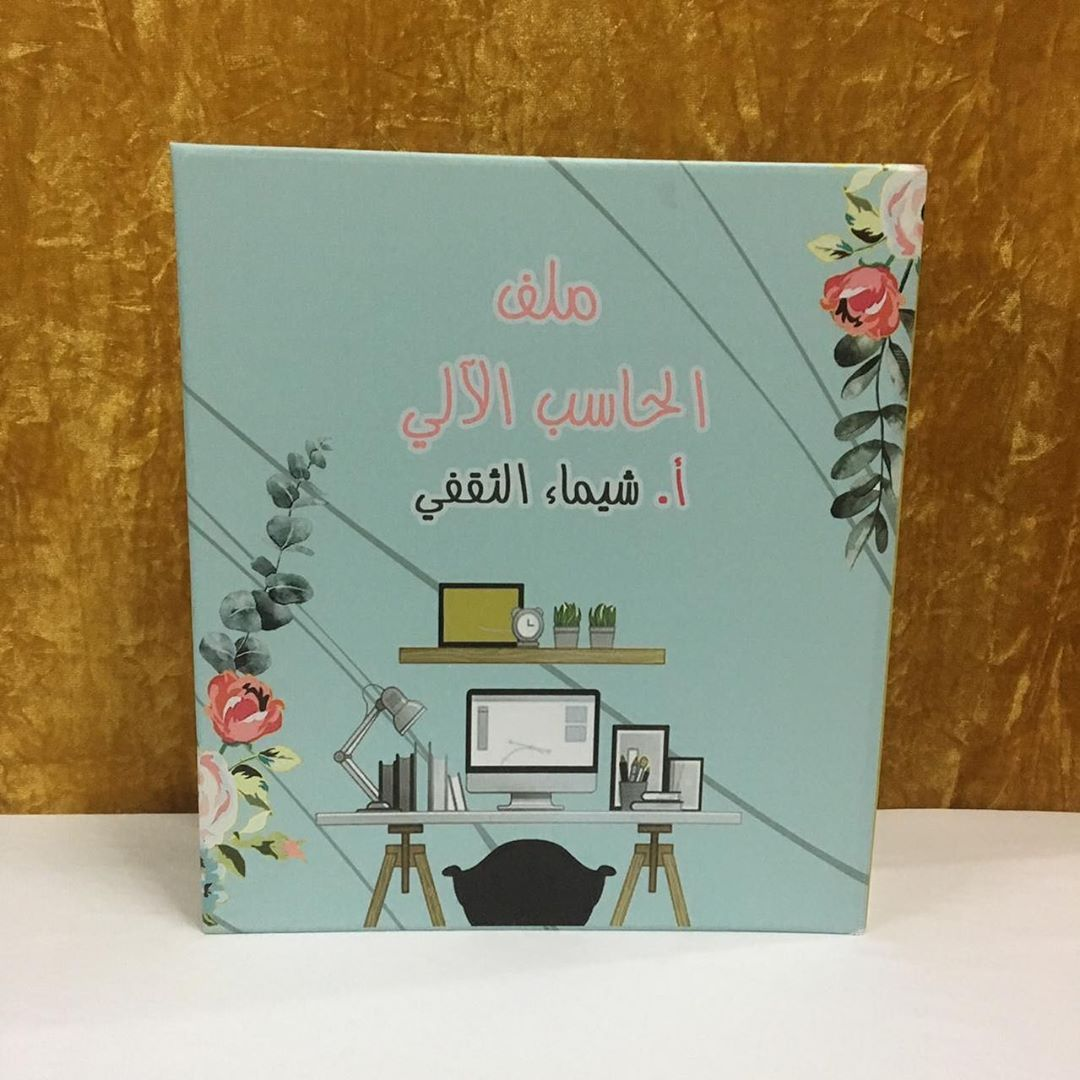 ملف الحاسب الآلي Book Cover Cover Books