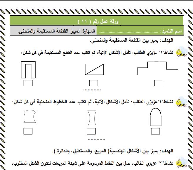 ورقة عمل رائعة لتمييز القطعة المستقيمة والمنحنى لرياضات الصف الثاني ملتقى تعليم فلسطين Periodic Table Diagram
