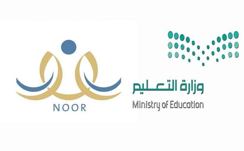 الاستعلام عن نتائج الطلاب من نظام نور ومنصة مدرستي Tech Company Logos Ministry Of Education Company Logo
