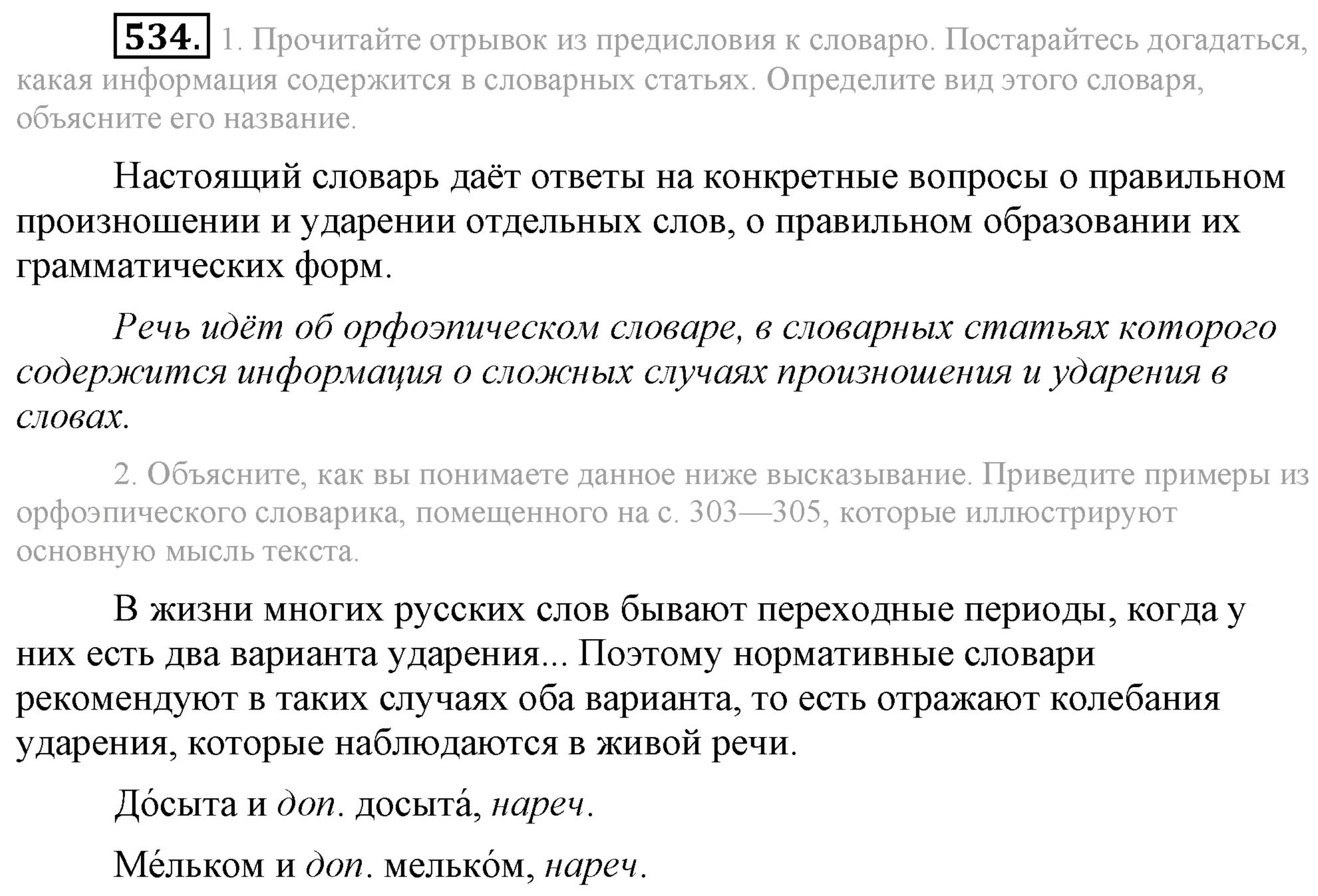 Решебник по русскаму языку за 7 класс дрофа
