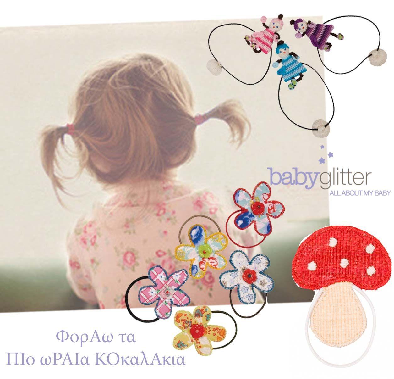 Το σαββατοκύριακο θα βάλω τα καινούρια μου κοκκαλάκια!    http://babyglitter.gr/clothing/accessories/gender__boy,girl/!/1/100/none/