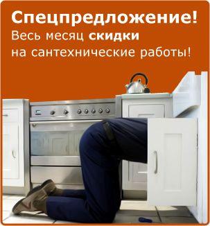 Скидки на сантехнические работы в Санкт-Петербурге