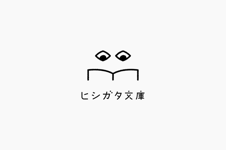 Hishigata Bunko   Hirofumi Abe ヒシガタ文庫