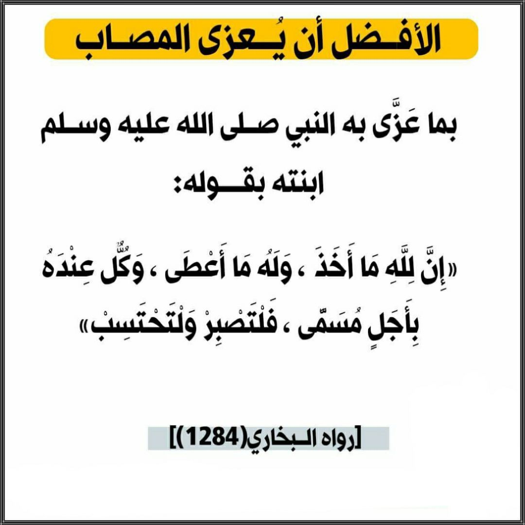 Pin By Amneh Kassem On زوجي حبيبي In 2020 Hadith Peace Math