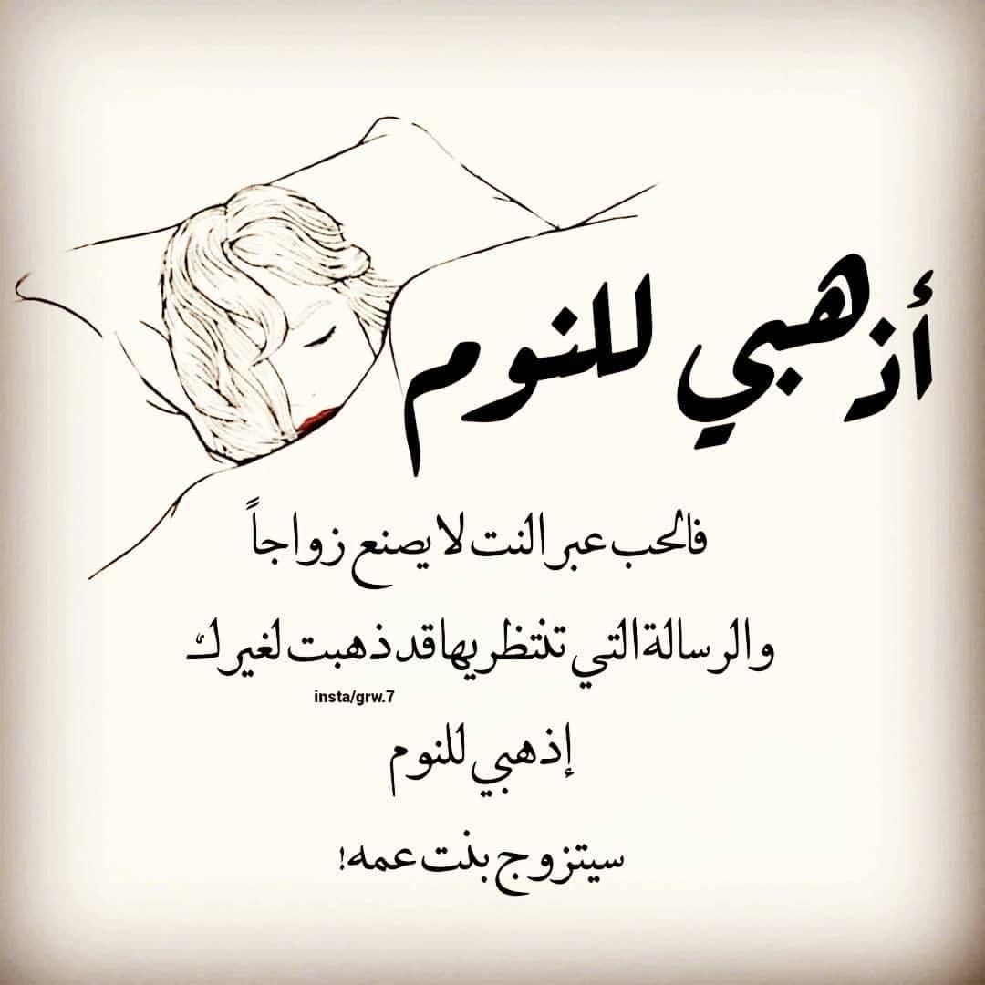 ليس بالضروره قد يبدل الله الأقدار Beautiful Arabic Words Feelings Words Book Qoutes