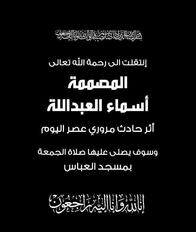 اللهم ارحمها واغفرلها واجعل قبرها روضة من رياض الجنه رحم الله اسماء العبدالله