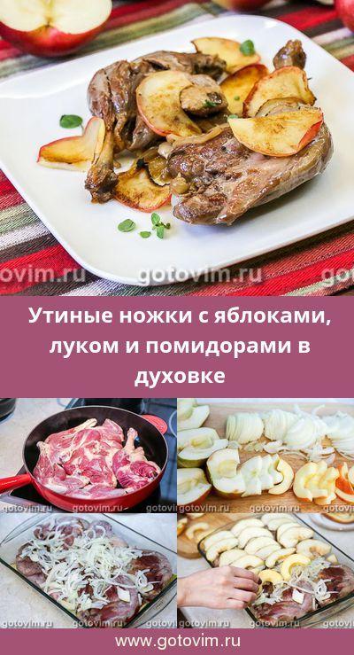 Утиные ножки с яблоками, луком и помидорами в духовке ...