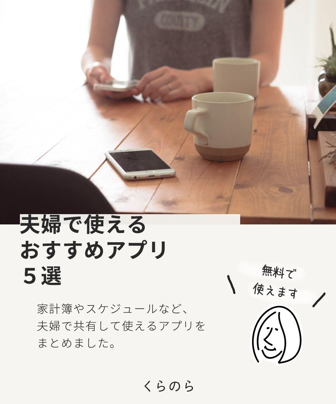 めんどくさがり屋におすすめの家計簿アプリと手書き家計簿を厳選 家計