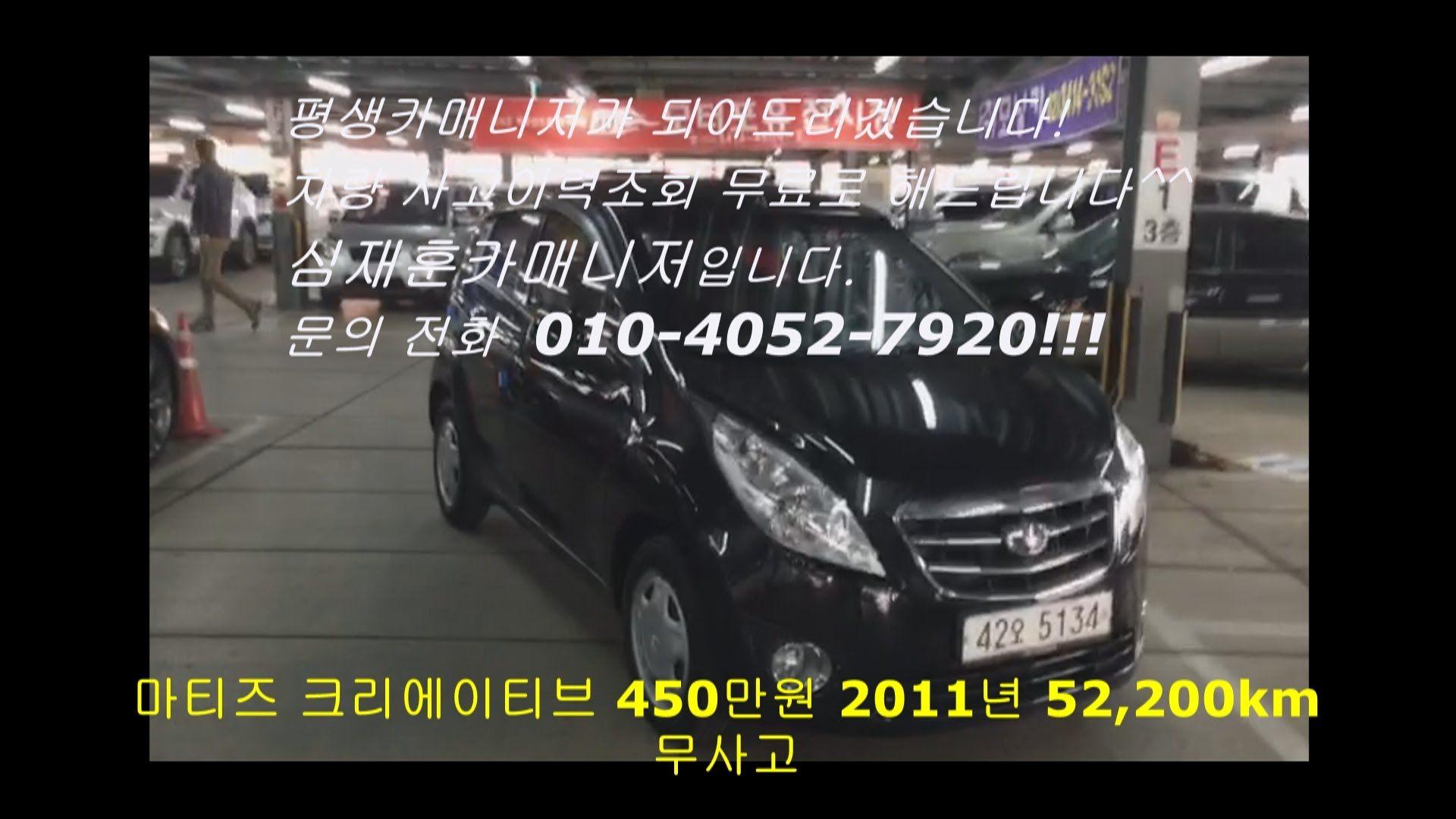 중고차 구매 시승 마티즈 크리에이티브 450만원 2011년 52,200km(강남매매시장:중고차시세/취등록세/할부/리스 등 친절 상...