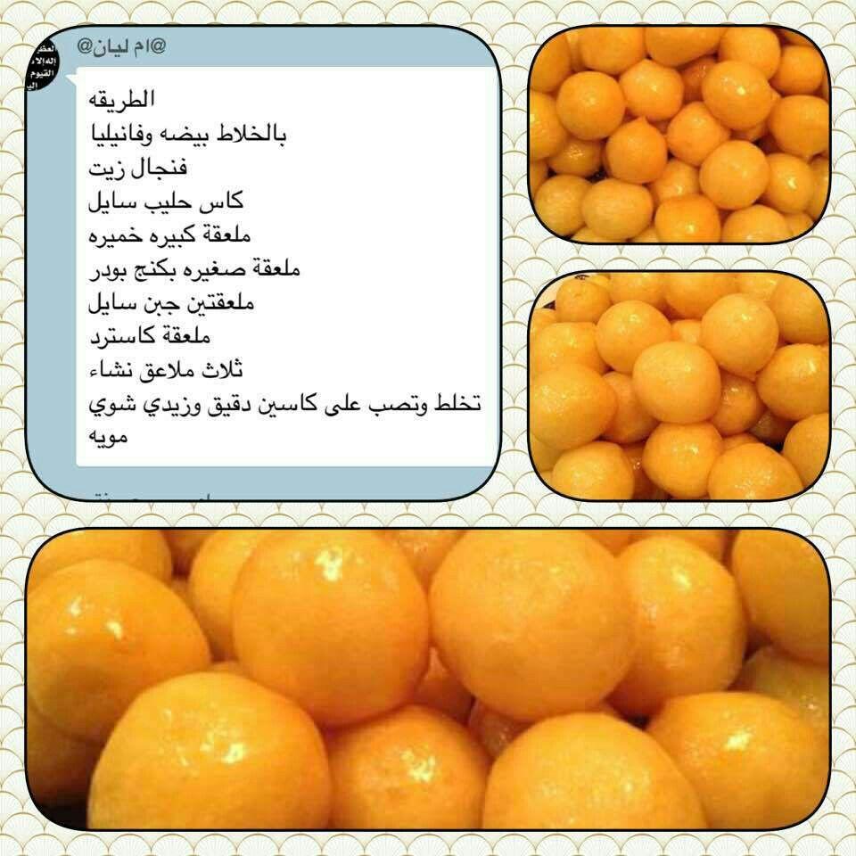 لقيمات ليان Egyptian Food Ramadan Recipes Food Recipies