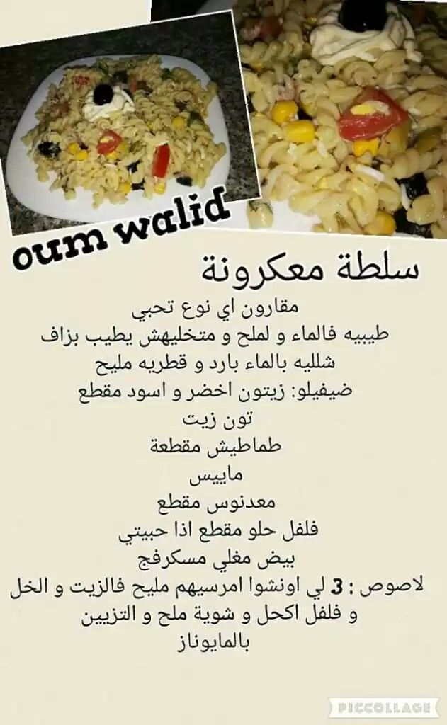 Pin by nedjma rody on pinterest food and recipes arabic recipes sport image eyeliner menu arabic food food ideas exercises deporte forumfinder Gallery