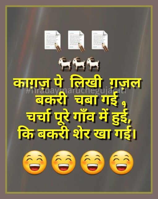 Hindi humor Latest funny jokes, Some funny jokes, Funny