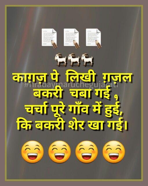 Very Funny Latest Joke Hindi