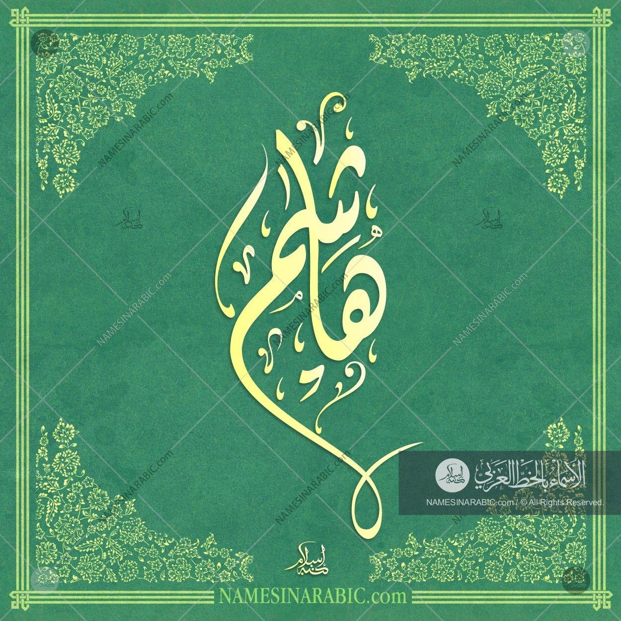 Hashim هاشم Names In Arabic Calligraphy Name 6105 Calligraphy Arabic Islamic Calligraphy
