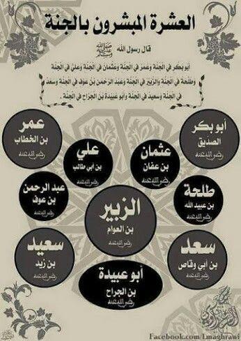 اللهم بشرنا بالجنه معلومه كثيييييير من اخواننا واخواتنا لا يعلمون من هم العشرة المبشرون بالجنه Islam Facts Learn Islam Islamic Teachings
