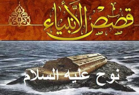 قصة سيدنا نوح عليه السلام لحن الحياه Fictional