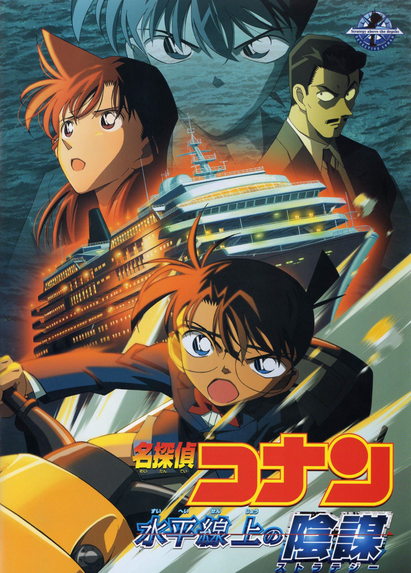Conan Movie Poster Strategy Above The Depths コナン 映画