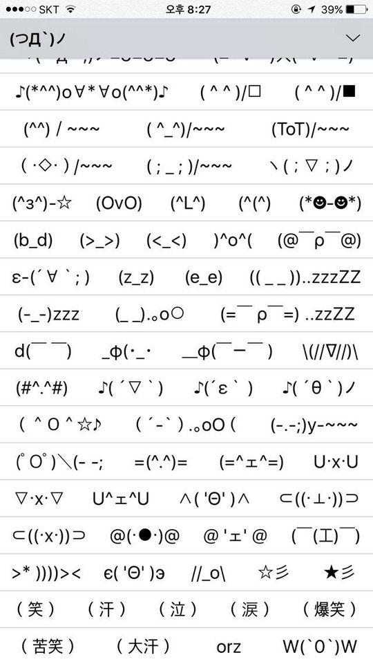 韓国人 日本の顔文字かわいいの多すぎぃ wwwww かわいいのは日本が最高のようだ 海外の反応 お隣速報 Emoticons Text Funny Text Art Cool Text Symbols