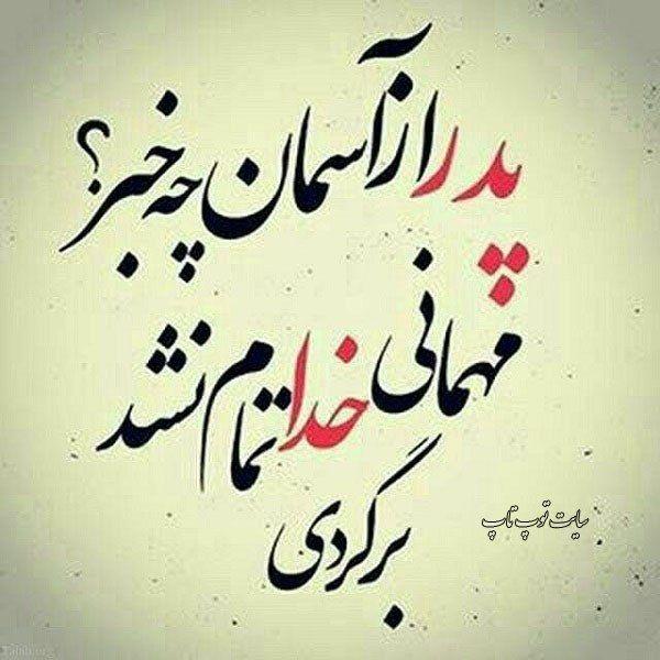 میگویند خیرات برای رفتگانمثال نسیم خنکی ست که در هوای داغ به صورت انسانی می وزد به همین لذت بخشیو Persian Calligraphy Art Diy Floral Monogram Calligraphy Art
