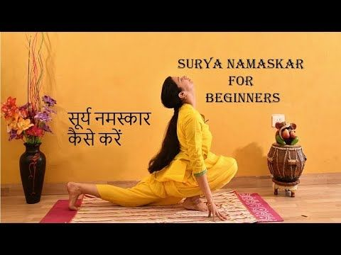 stepstep surya namaskar for beginnerslearn sun