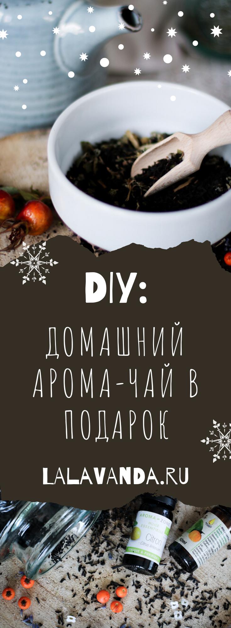 как делать домашний чай