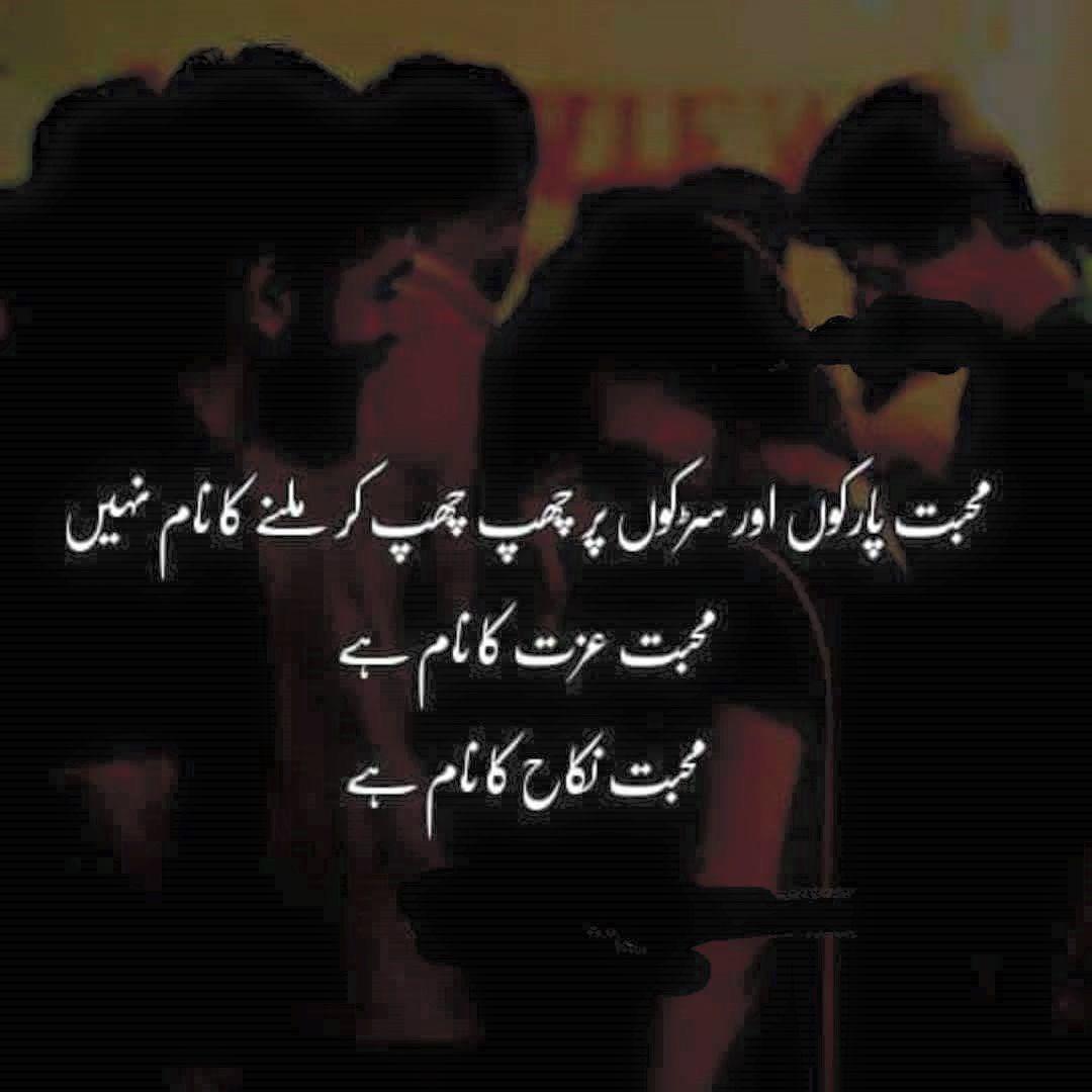 ItsSam🌸 Romantic shayari, Romantic poetry, True words