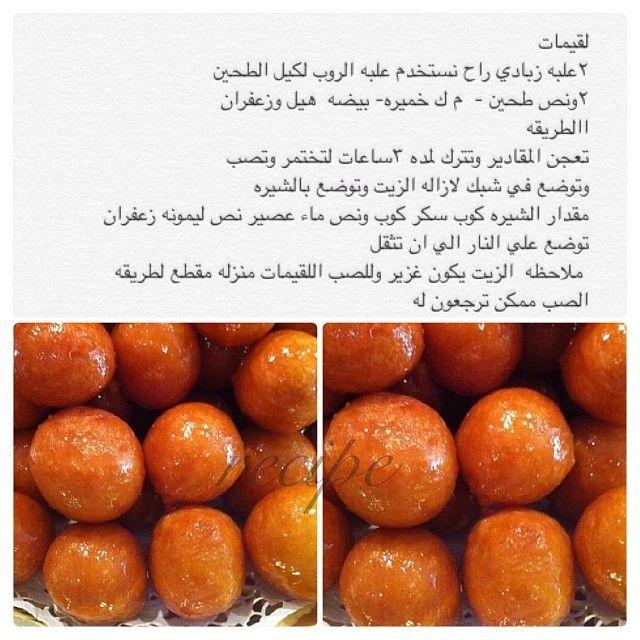 Recipe On Instagram طريقه اللقيمات سهله ولذيذه وما فيها ماء نهائيا Ramadan Desserts Arabic Food Food Recipies