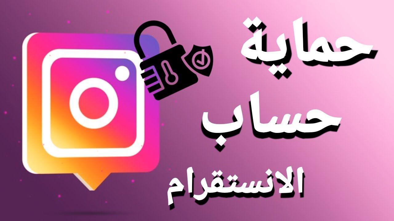 How To Secure Instagram Account طريقه حماية حساب الانستقرام من التهكير و Marketing Tips Marketing Tips