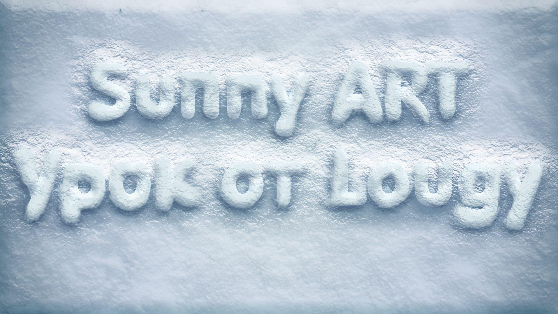 Снежный текст psd для фотошопа