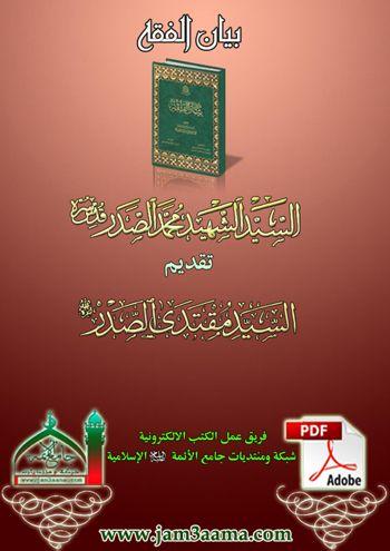 بيان الفقه السيد الشهيد محمد الصدر قدس Pdf Download Books Pdf