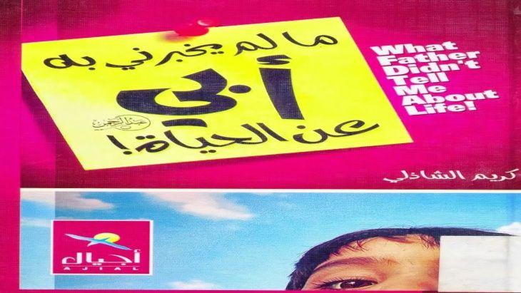 ملخ ص كتاب مالم ي خبرني به أبي عن الحياة للمؤلف كريم الشاذلي 1 My Books Books Reading