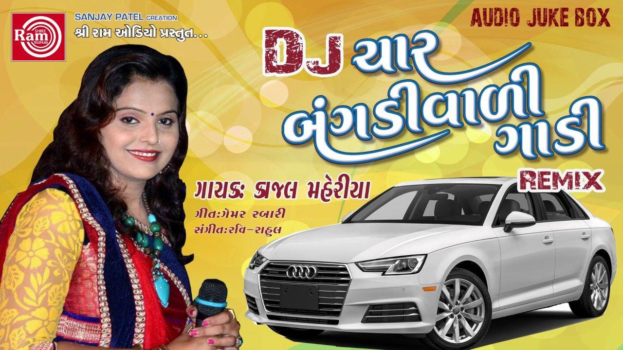 Kajal Maheriya Char Bangdi Vali AUDI Gadi Lai Dav Dj - Audi car song