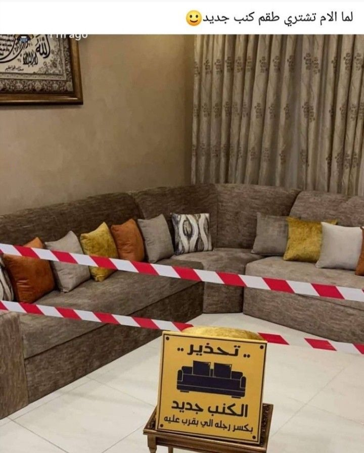 Pin By Ayat Murad On Funny Home Decor Sectional Couch Decor