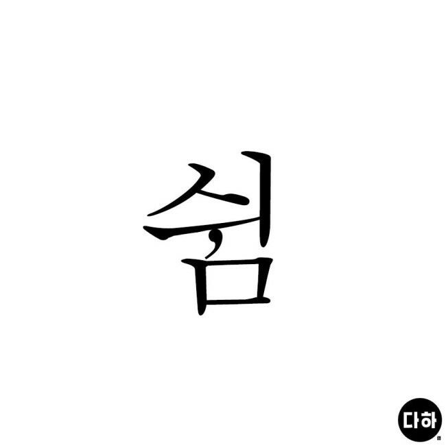 쉼_이다하 작가  디자인 (타이포그래피)  Pinterest  타이포그래피 ...