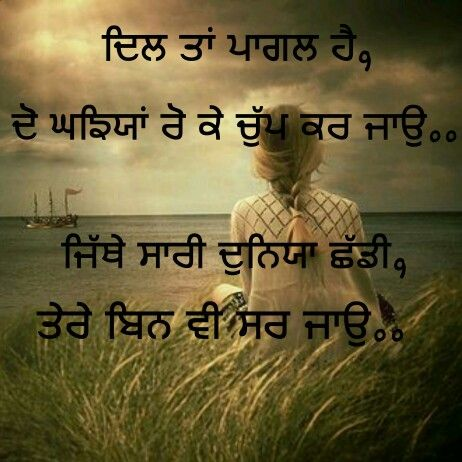 Very Heart Touching Lines Punjabi Quotes Punjabi Quotes Hindi