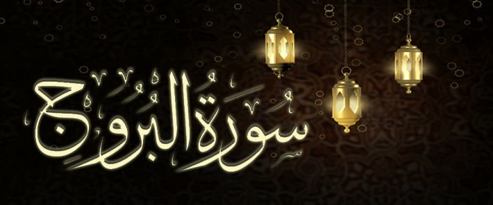 Surah Al Buruj Lesson On Human Suffering Cheapumrahpackage Us Lesson Human Holy Quran