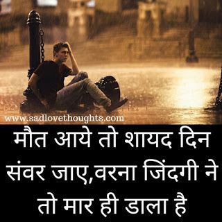 Esa Mat Socha Karo Yaar Sad Quote Broken Heart Quotes Heart
