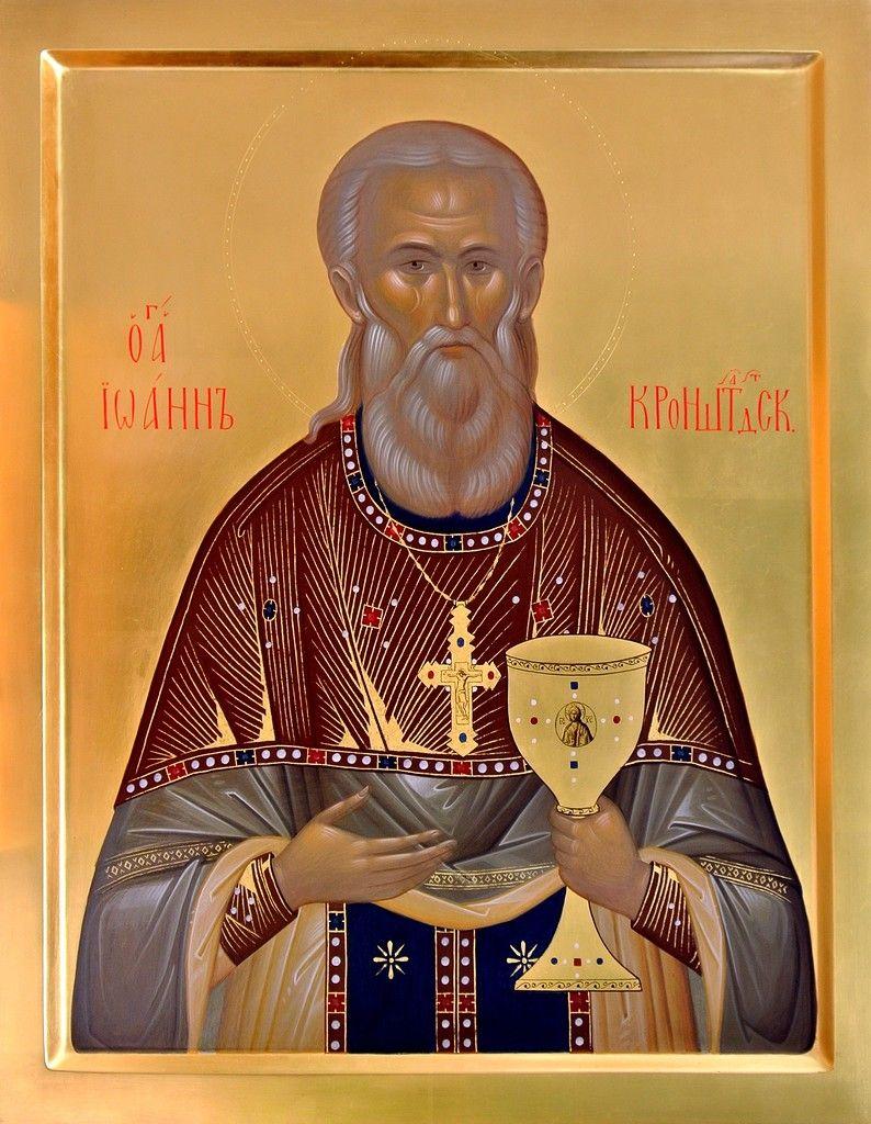 Икона иоанн кронштадтский картинки